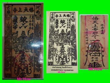 ผ้ายันต์ฯ กระดาษ หรือฮู้กระดาษ ศาลเจ้าพ่อกวนอู บริเวณชุมชนชาวตลาดสมเด็จเจ้าพระยา คลองสาน