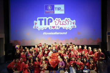 Tip ปันรัก #Loveisallaround