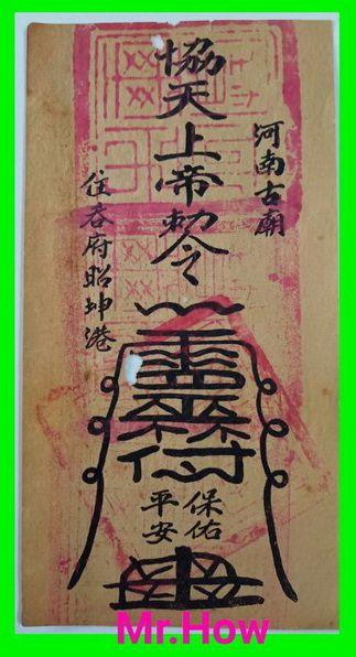 """""""ฮู้กระดาษ """"ปออิ๋วเผ่งอัง"""" ยุคดั้งเดิม แบบเล็ก"""" ขององค์อากงท่านเทพเจ้ากวนอู ศาลเจ้าพ่อกวนอู บริเวณชุมชนชาวตลาดสมเด็จเจ้าพระยา คลองสาน"""