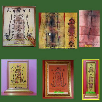 ผ้ายันต์อากงท่านเทพเจ้ากวนอู และท่านเทพเจ้าไฉซิ้งเอี้ย ยุคต้น หรือยุคดั้งเดิม และผ้ายันต์ลุยไฟโค้วโต่วฮู้ ยุคต้น หรือยุคดั้งเดิม ขององค์อากงท่านเทพเจ้ากวนอู ศาลเจ้าพ่อกวนอู บริเวณชุมชนชาวตลาดสมเด็จเจ้าพระยา คลองสาน
